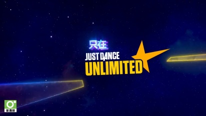 《JUST DANCE 舞力全開 2021》第 4 季「THE TRAVELER」揭露預告片