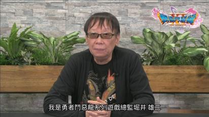 《勇者鬥惡龍XI 尋覓逝去的時光S》- 堀井雄二給玩家們的話